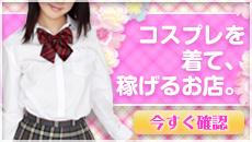 立川風俗求人・イメクラ・ソフト「ももいろ乙女塾」