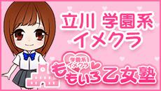 立川風俗「ももいろ乙女塾」