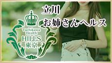 立川風俗 HILLS東京